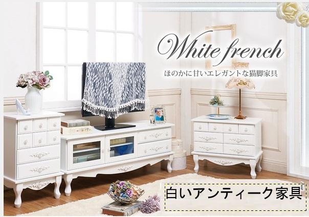 白いアンティーク家具