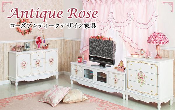 姫系ローズ家具