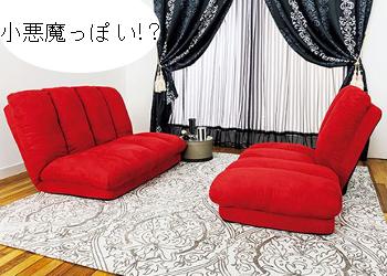 小悪魔赤いソファー